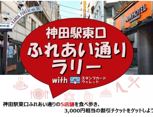 神田駅東口ふれあい通りラリーwithスタンプカードウォレット